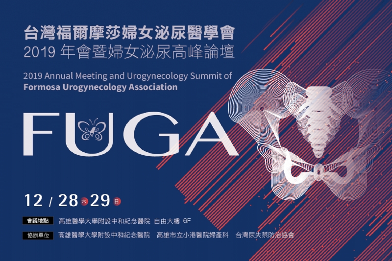 2019 Annual Meeting and Urogynecology Summit of Formosa Urogynecology Association