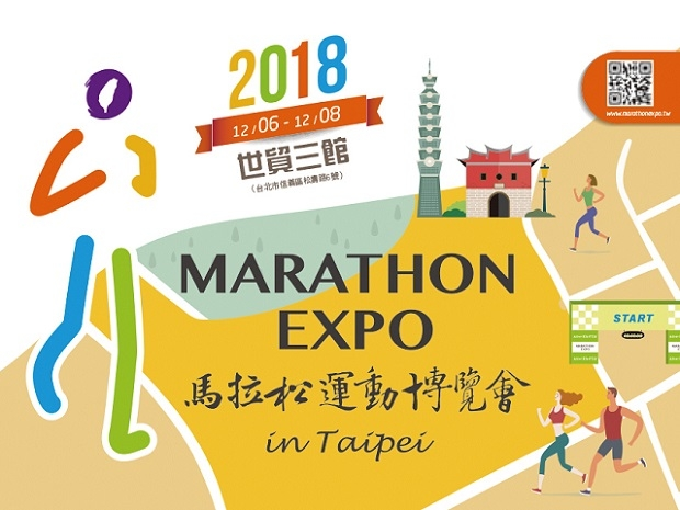 2018 Marathon Expo in Taipei