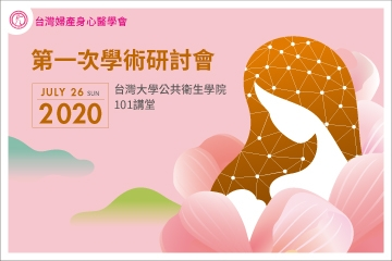 Taiwan Association of Psychosomatic Obstetrics and Gynecology 2020 The First Academic Seminar