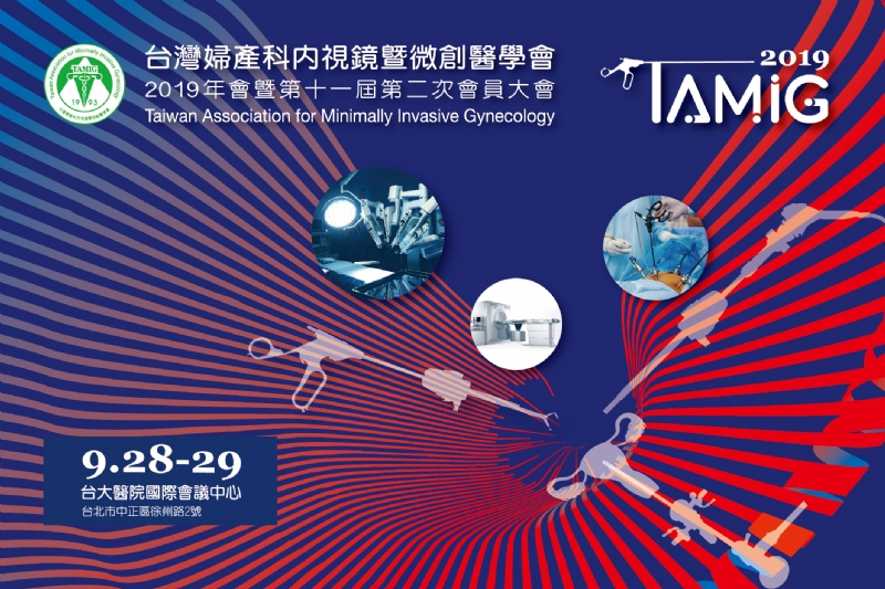 2019 Annual Meeting of Taiwan Association for Minimally Invasive Gynecology